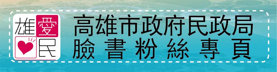 「雄愛民─高雄市政府民政局」臉書粉絲 專頁