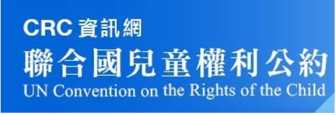 CRC資訊網兒童權利公約