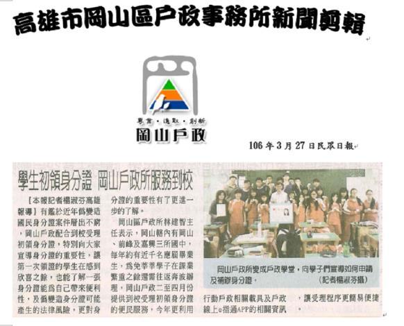 活動主題:106年度岡山戶所發佈經刊登新聞稿