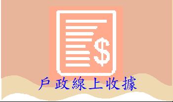 戶政規費收據