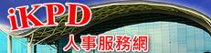 iKPD人事服務網