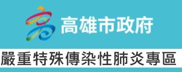 高雄市政府嚴重特殊傳染性肺炎專區