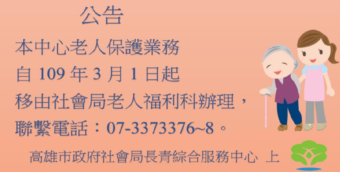 本中心老人保護業務 自109年3月1日起 移由社會局老人福利科辦理