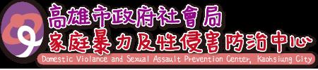 高雄市政府家庭暴力及性侵害防治中心