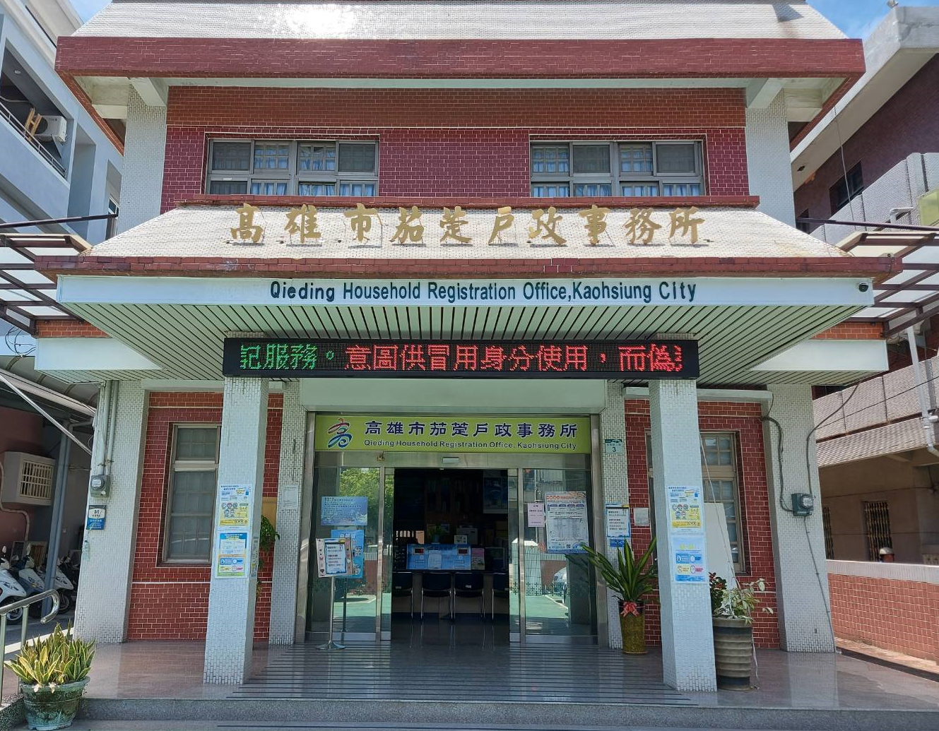 Jiading Distric Household Registration Office Kaohsiung City