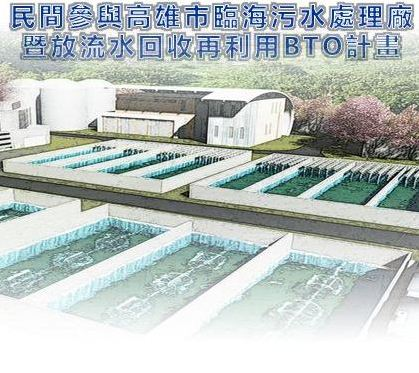 「民間參與高雄市臨海污水廠暨放流水回收再利用BTO計畫」,已於107年3月14日公告,歡迎民間業者踴躍參與。