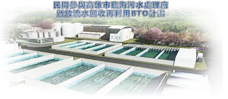 民間參與高雄市臨海污水處理廠暨放流水回收再利用BTO計畫