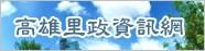 高雄里政資訊網