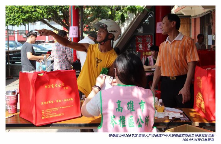 106年中元節普渡物資發放
