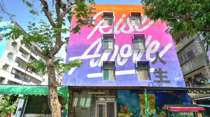 澄清路9巷15號牆面彩繪