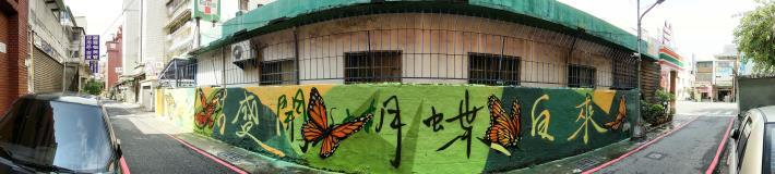 建國一路123巷圍牆彩繪