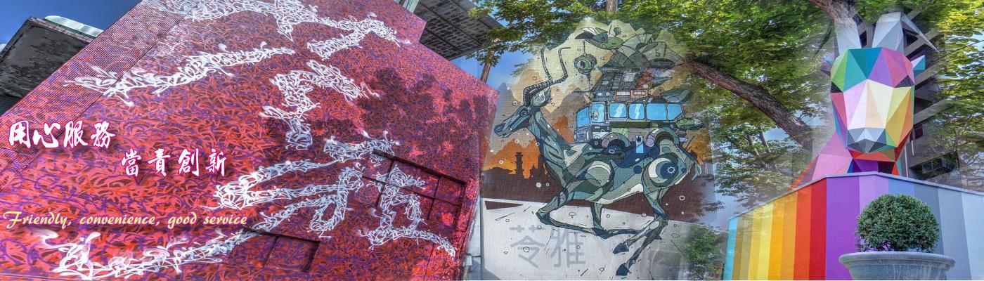 苓雅區公所羚羊壁畫