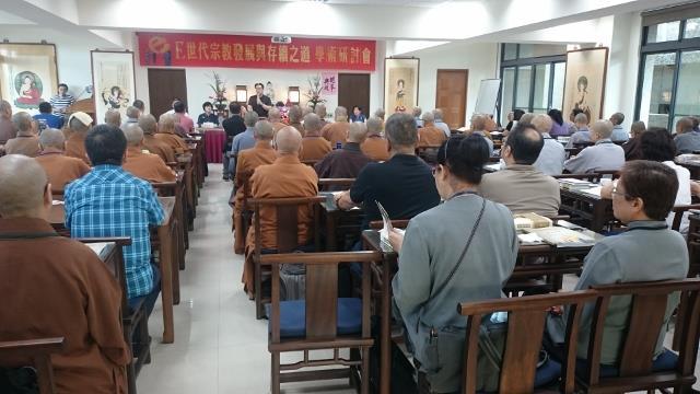 E世代宗教發展與存續知道學術研討會活動