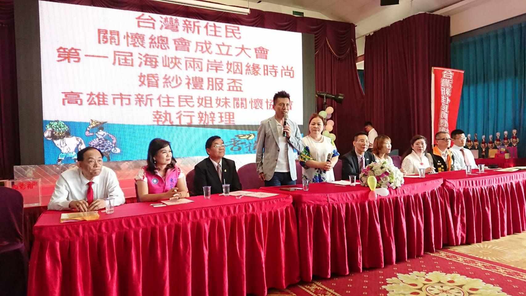 台灣新住民關懷總會成立大會