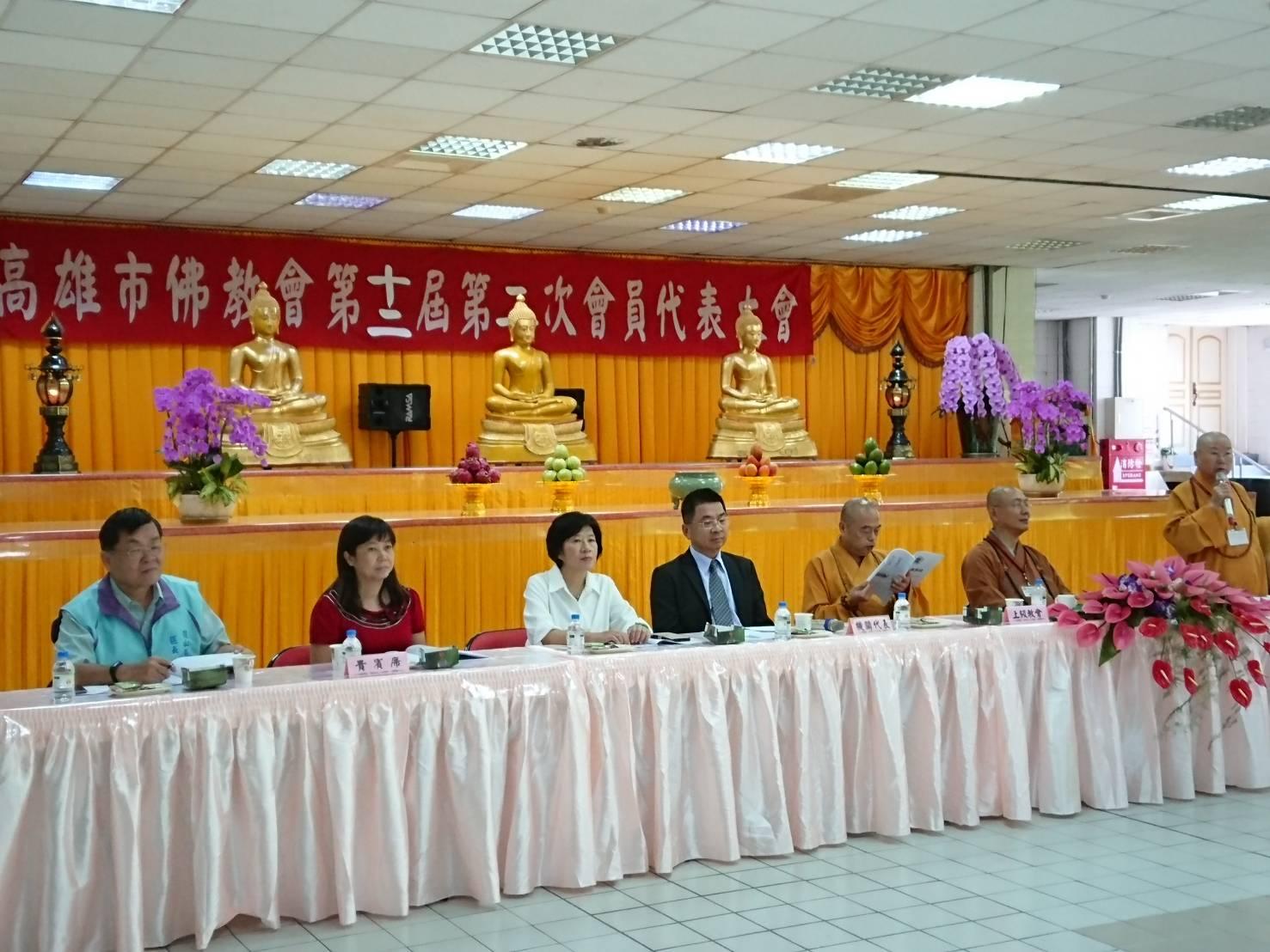 高雄市佛教會會員代表大會