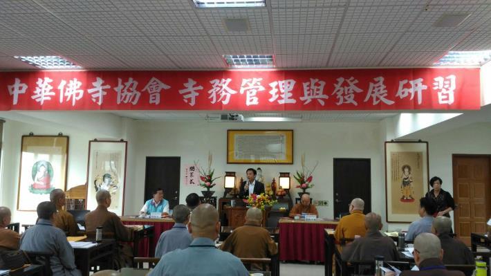 中華佛寺協會研習