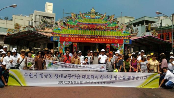 韓國水原市住民出席哈瑪星代天宮生態交通意見交流座談會