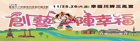 2017幸福三太子活動