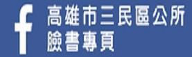 高雄市三民區公所FB