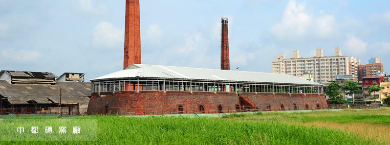 中都磚窯廠