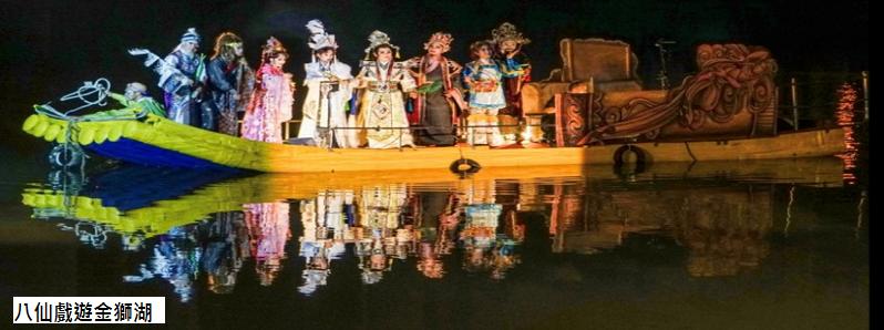 八仙戲遊金獅湖