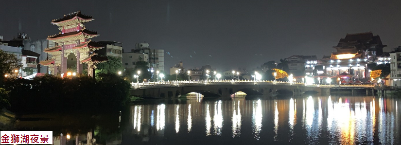 金獅湖夜景