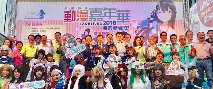 2018動漫嘉年華
