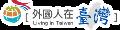 外國人在臺灣網站