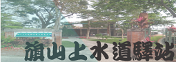 上水道驛站