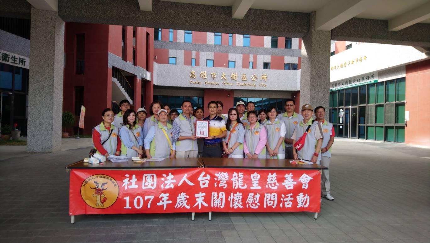 社團法人台灣龍皇慈善會107年歲末關懷慰問活動