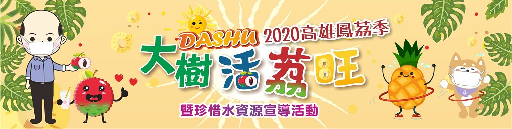 2020高雄鳳荔季-大樹活荔旺
