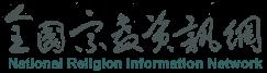 全國宗教資訊網