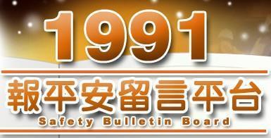 1991報平安留言平台