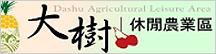 (2) 高雄市大樹休閒農業區 - 首頁
