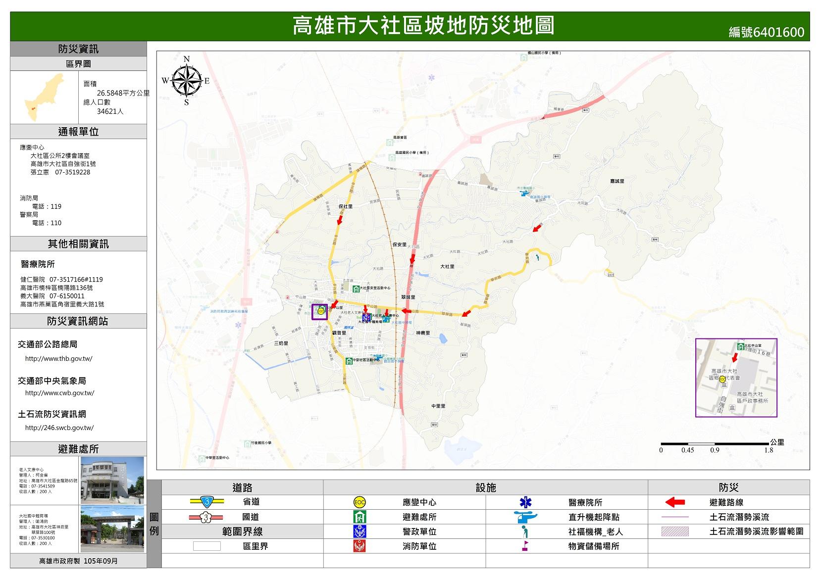 高雄市大社區坡地防災地圖