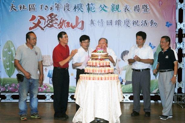 大社區106年模範父親表揚暨父愛如山~真情回饋慶祝活動