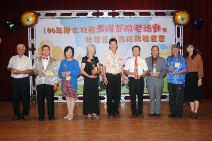 106年度大社區重陽節敬老活動暨社區營造點成果發表會計畫