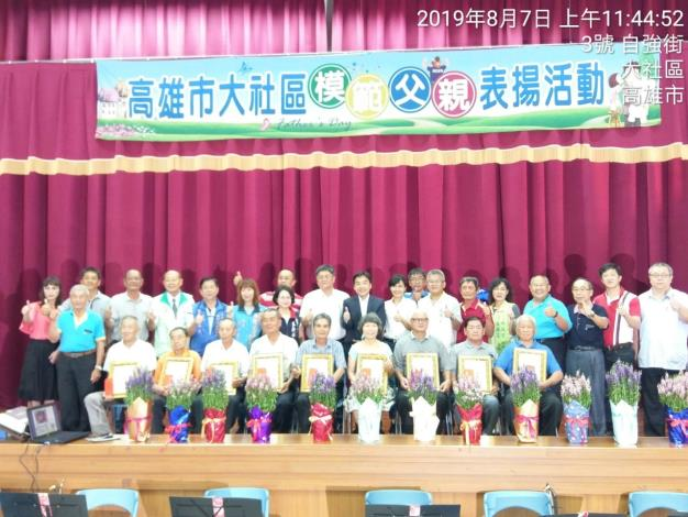 高雄市大社區108年度模範父親表揚活動