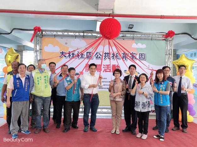 大社社區公共托育家園109年7月8日舉行開幕活動