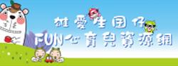 雄愛生囝仔‧FUN心育兒資源網