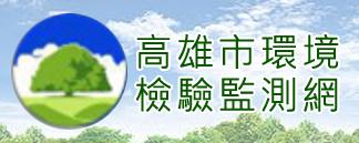 高雄市政府環境保護局環境檢驗科
