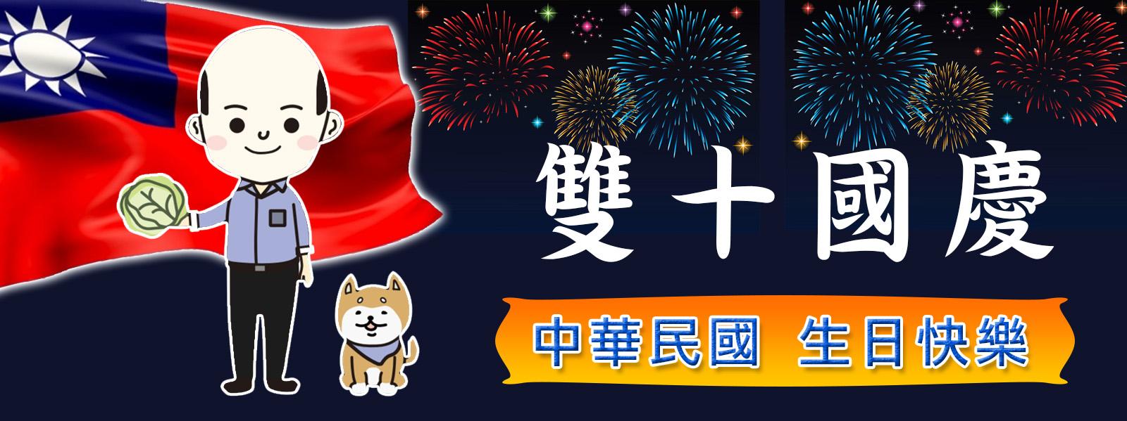 慶祝雙十國慶