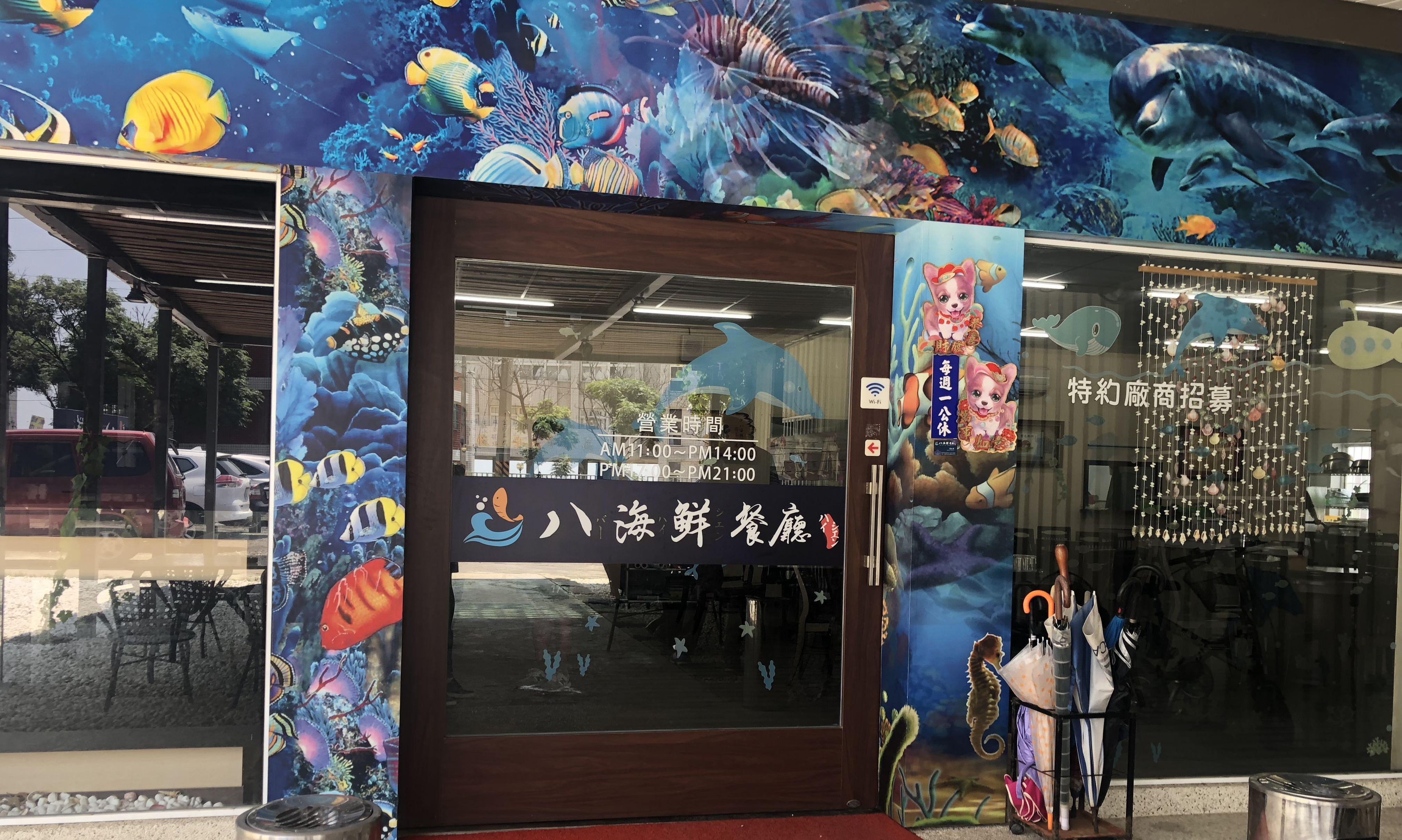 八海鮮餐廳