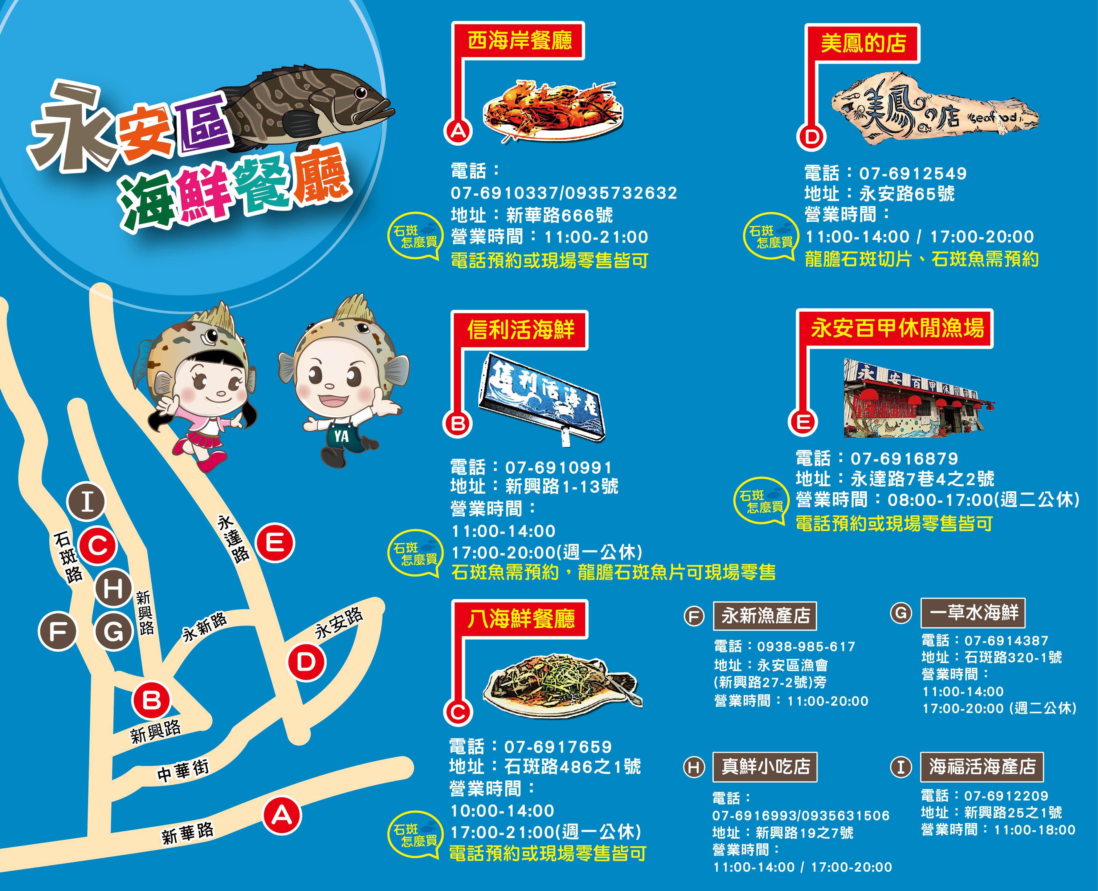 永安區海鮮餐廳地圖