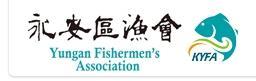 永安區漁會