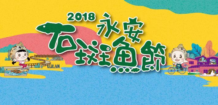 2018永安石斑魚節活動網站