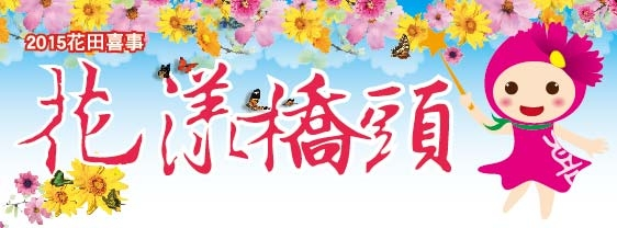 2015花漾橋頭