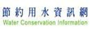 經濟部水利署節約用水資訊網