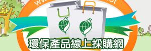 環保產品線上採購網