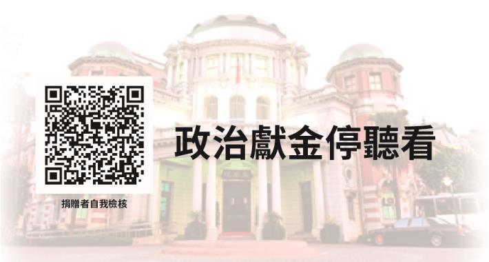監察院陽光法案主題網─政治獻金專區